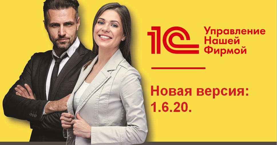 Новая версия 1.6.20 «1С:Управление нашей фирмой»