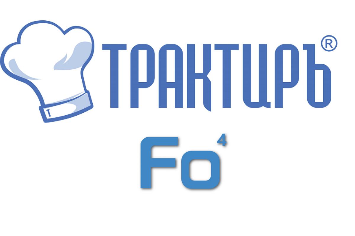 Информируем о выходе ТРАКТИРЪ FO 4.5